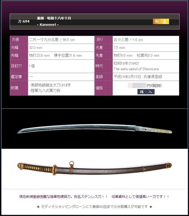 兼則 昭和十八年十月 ~陸軍耐錆鋼刀~