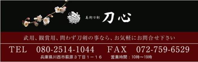 日本刀のことなら平成の侍、町井勲が店主の美術刀剣刀心にお任せ下さい!
