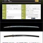 加賀前田家上士の刀