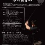 修心流居合術兵法 香川講習会のお知らせ