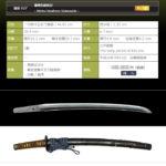 備州長船祐定 ~これから刀剣趣味を始められる方にお薦めの一刀~