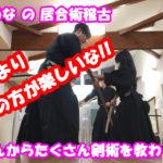 町井ゆめなの居合術稽古 2020.07.19