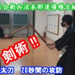 20秒間の攻防!! 修心館稽古納め 町井親子の自由組太刀