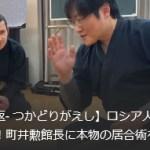 ロシア人門弟の居合術修行 Russian disciple Machii's Iaijutsu training -There are English subtitles-