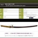 陸軍九八式軍刀拵(鉄鞘) – Type 98 Japanese Army koshirae (Iron saya)-