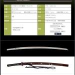 剣心将大作 令和三年二二月日 ~町井勲プロデュースの武用刀~