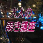 4.6 【大人の築き講座  ワインMarriage Ⅰ  Apr.2013】ご案内