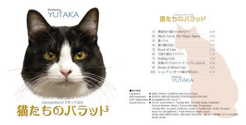 YUTAKA 1st Album Cover 表と裏