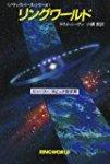 ダイソン球と系外惑星に海の可能性