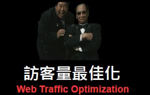 SEO 在電子商務與品牌官網