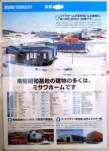 南極基地ミサワホーム
