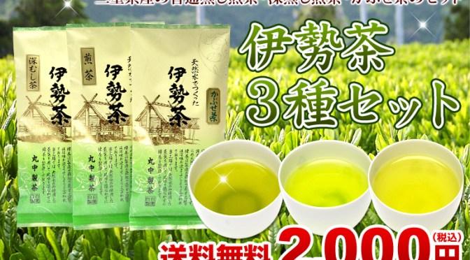 新発売★伊勢茶3種セット2000円ポッキリ送料無料