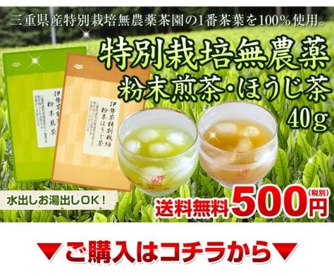 特別栽培無農薬粉末煎茶ほうじ茶