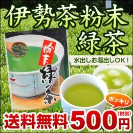 伊勢茶粉末緑茶