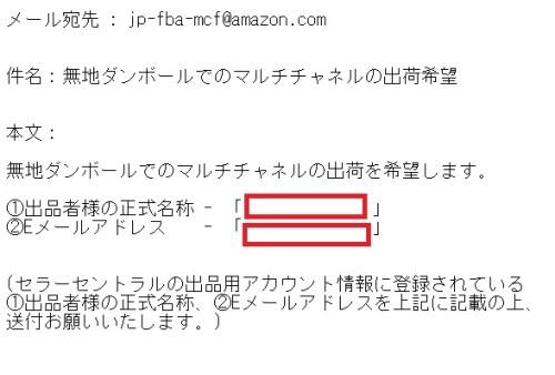 FBAマルチチャンネル無地ダンボール申請2