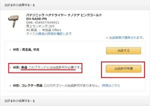 Panasonic 出品規制2.