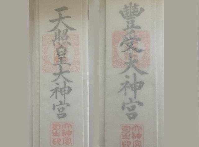 伊勢神宮(お守り見本)