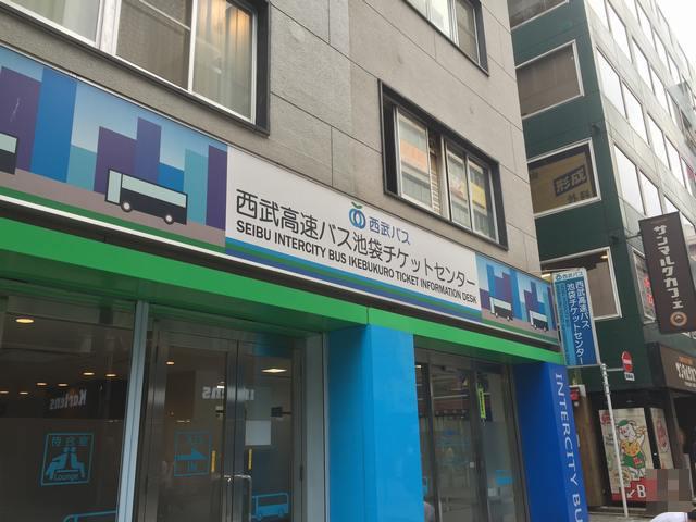 伊勢神宮行き高速バスチケット売り場(池袋)