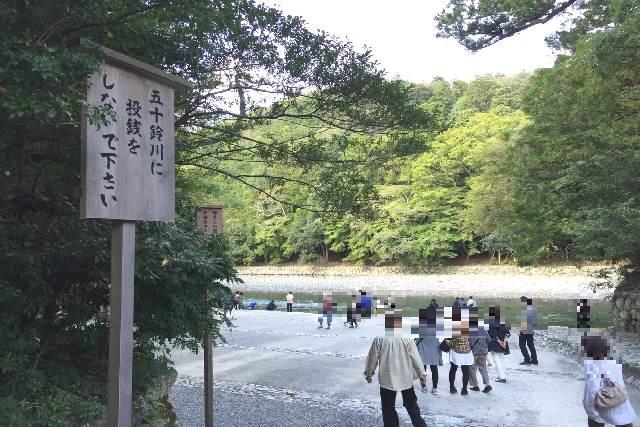 内宮の五十鈴川御手洗場