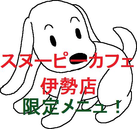 スヌーピーカフェ伊勢