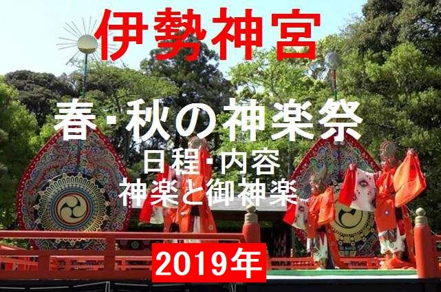 神楽祭2019