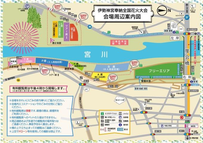 伊勢神宮花火大会の観覧席マップ