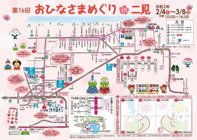 伊勢ひな祭りイベント2020(二見浦)