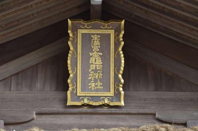 竈門神社のご利益