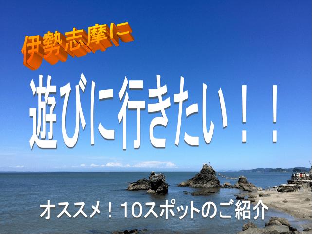 伊勢志摩に行くならココでしょ!おすすめの観光スポット10選