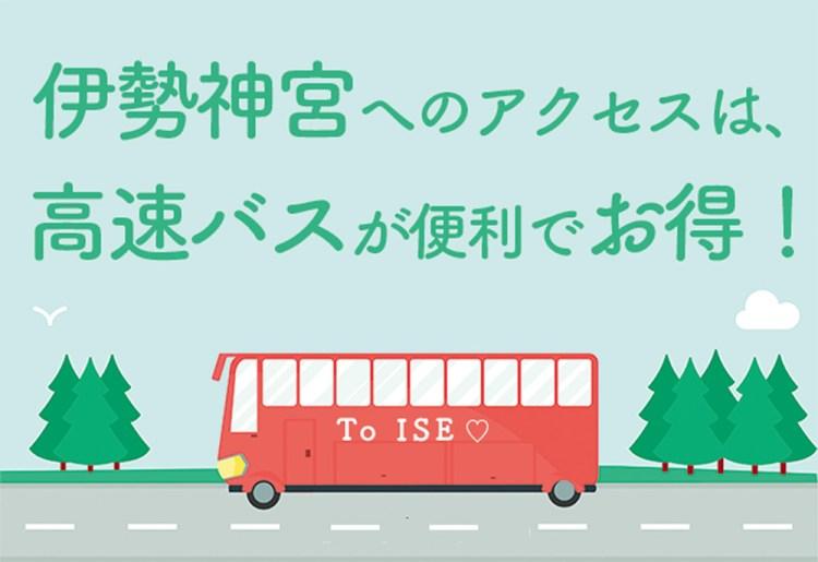 【必見】安いだけじゃない!伊勢神宮へのアクセスは西武の高速夜行バスが◎。決め手はこの3つ!