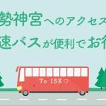 西武バス 高速バス 伊勢神宮