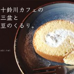 五十鈴川カフェ