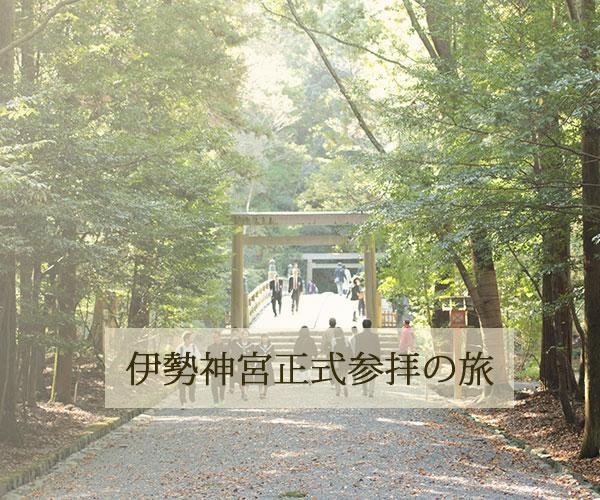 伊勢神宮正式参拝の旅