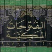 Ibnu 'Arabi dan Wahdatul Wujud