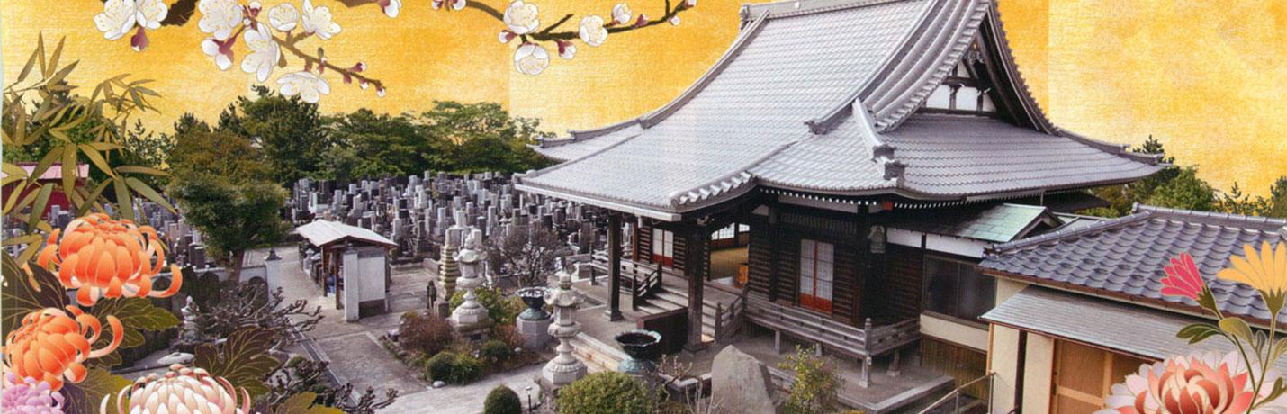 慶岸寺(横浜市鶴見区 / 浄土宗)