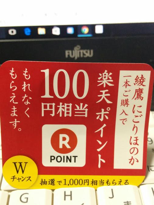10本まで綾鷹が無料で飲める?1本購入で100円相当のポイントがもれなくもらえる。