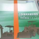 林業の始めるために、小型車両系建設機械の講習を受けてきた。