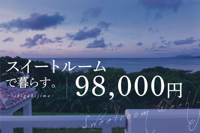 【3蜜無縁 & 3大苦解放】暮らすように過ごす石垣島の旅