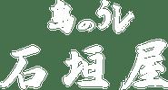 Sumibi-Yakiniku Ishigakiya|Charcoal-grilled yakiniku restaurant in Ishigaki Island