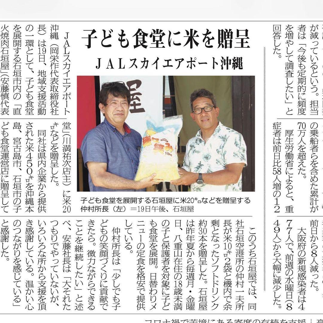 JALスカイポート沖縄様からお米を贈呈いただきました。