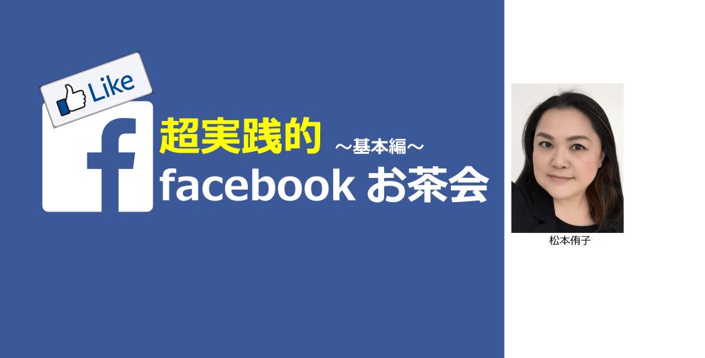 facebookイベントカバー
