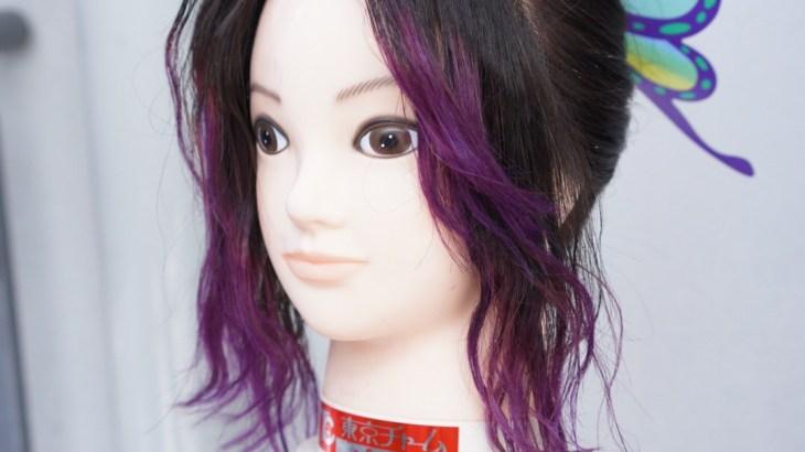 鬼滅カラー!胡蝶しのぶの髪型を再現してみた、やり方とカラーについて解説します