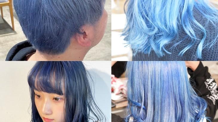 綺麗な薄いネイビー、ブルーに!ハイトーン水色カラーの染め方