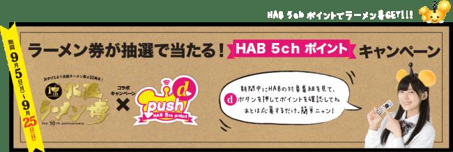 img via HAB 公式サイト