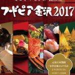 フードピア金沢2017は『しいのきBAR』がおすすめ?開催日時や出店情報の詳細は?