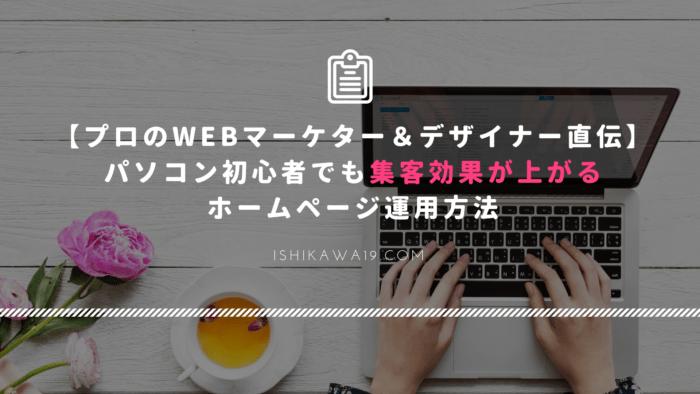 ishikawa19-seminar-cover
