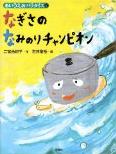 2008 理論社 二宮由紀子