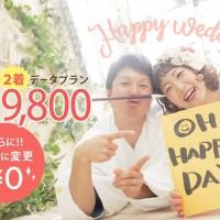 NO.1お手軽プラン【2着データプラン19,800円和装に変更無料♡】