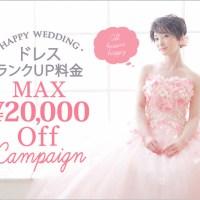 ドレスランクMAX20,000円OFF【大好評につき延長決定♪】