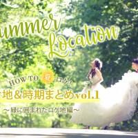 夏ロケのまとめガイド2018♡~Vol.1~